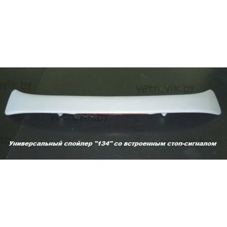 Спойлер универсальный134 уни (со стоп-сигналом)