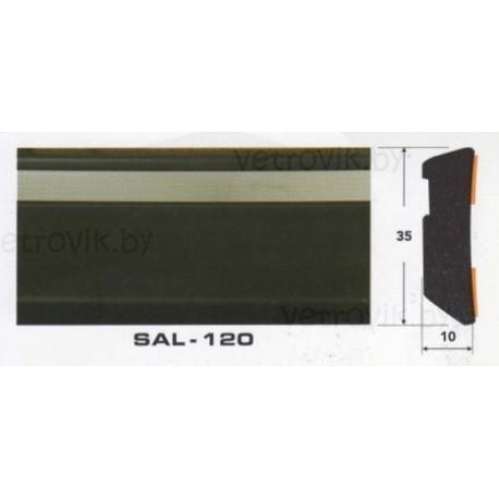 Молдинг автомобильный SAL/120 (35х10 мм.)(цена за 1 метр)