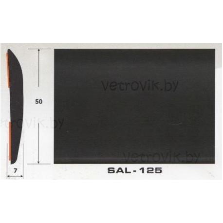 Молдинг автомобильный SAL/125 (50х7 мм.)(цена за 1 метр)