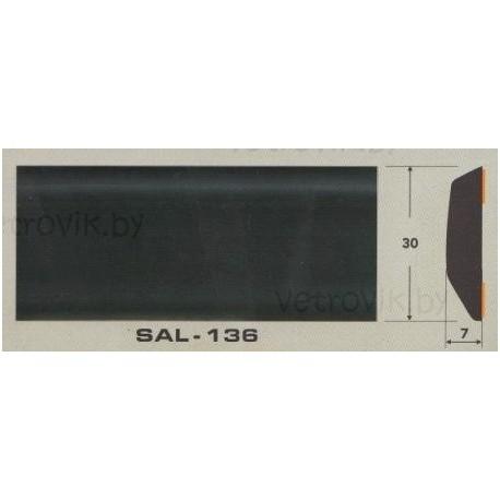 Молдинг автомобильный SAL/136 (30х7 мм.)(цена за 1 метр)