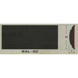 Молдинг автомобильный SAL/50 (30х7 мм.)(цена за 1 метр)