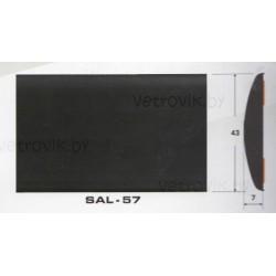 Молдинг автомобильный SAL/57 (43х7 мм.)(цена за 1 метр)