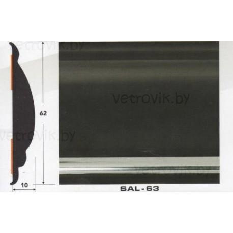 Молдинг автомобильный SAL/63 (62х10 мм.)(цена за 1 метр)