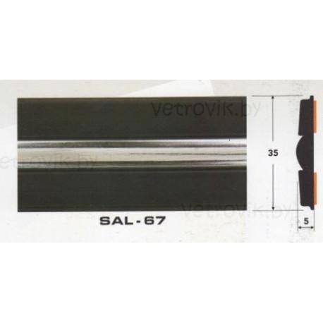 Молдинг автомобильный SAL/67 (35х5 мм.)(цена за 1 метр)