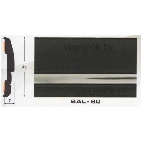 Молдинг автомобильный SAL/80 (41х7 мм.)(цена за 1 метр)