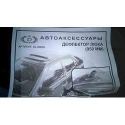 """Дефлектор люка универсальный """"ДЕЛЬТА"""""""